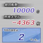 ジャグラー設定2 実践比較ランキング|勝ち負け、最優秀ジャグラー設定2はどれ?-比較ランキング 設定2 シミュレーション 台選び ジャグラー-IMG 2702 150x150
