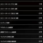 スロットまどか☆マギカ設定6子役大当たりデータ_1_2