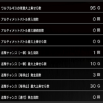 スロットまどか☆マギカ設定6子役大当たりデータ_1_3