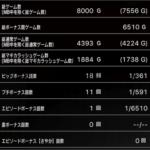スロットまどか☆マギカ設定6子役大当たりデータ_2_1