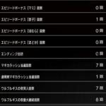スロットまどか☆マギカ設定6子役大当たりデータ_2_2