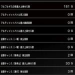 スロットまどか☆マギカ設定6子役大当たりデータ_2_3