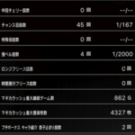 スロットまどか☆マギカ設定6子役大当たりデータ_2_5