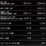 スロットまどか☆マギカ設定6子役大当たりデータ_3_1