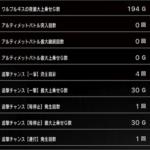 スロットまどか☆マギカ設定6子役大当たりデータ_3_3