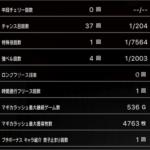 スロットまどか☆マギカ設定6子役大当たりデータ_3_5