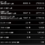 スロットまどか☆マギカ設定6子役大当たりデータ_4_1