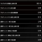 スロットまどか☆マギカ設定6子役大当たりデータ_4_3