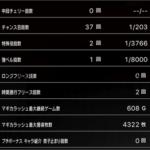 スロットまどか☆マギカ設定6子役大当たりデータ_4_5