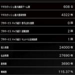 スロットまどか☆マギカ設定6子役大当たりデータ_4_6