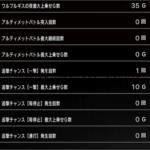 スロットまどか☆マギカ設定6子役大当たりデータ_5_3