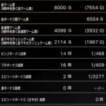 スロットまどか☆マギカ設定6子役大当たりデータ_6_1