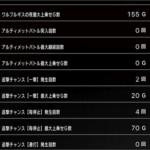 スロットまどか☆マギカ設定6子役大当たりデータ_6_3