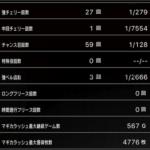 スロットまどか☆マギカ設定6子役大当たりデータ_6_5