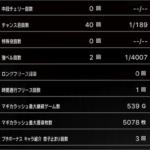 スロットまどか☆マギカ設定6子役大当たりデータ_7_5