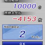 ジャグラー設定2 実践比較ランキング|勝ち負け、最優秀ジャグラー設定2はどれ?-比較ランキング 設定2 シミュレーション 台選び ジャグラー-IMG 5981 150x150