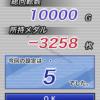 ミラクルジャグラー 設定5|Superミラクルジャグラー 設定5との差、グラフの波と挙動やデータ!-チェリー確率, ぶどう確率, 設定差, 設定5, シミュレーション, 差枚数, データ, 挙動, パチスロ, ミラクルジャグラー, スランプグラフ, ジャグラー-IMG 3808 100x100
