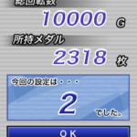 ジャグラー設定2 実践比較ランキング|勝ち負け、最優秀ジャグラー設定2はどれ?-比較ランキング 設定2 シミュレーション 台選び ジャグラー-IMG 3984 150x150