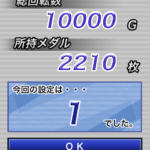 ジャグラー設定1 実践比較ランキング|勝ち負け、最低ジャグラー設定1はどれ?-比較ランキング, 設定1, シミュレーション, 台選び, ジャグラー-IMG 4037 150x150