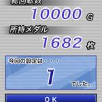 ジャグラー設定1 実践比較ランキング|勝ち負け、最低ジャグラー設定1はどれ?-比較ランキング, 設定1, シミュレーション, 台選び, ジャグラー-IMG 4579 150x150