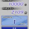 ミラクルジャグラー 設定4|Superミラクルジャグラー 設定4との差、グラフの波と挙動やデータ!-ぶどう確率, 設定差, 設定4, シミュレーション, 差枚数, 挙動, パチスロ, ミラクルジャグラー, スランプグラフ, ジャグラー-IMG 5010 100x100