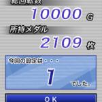 ジャグラー設定1 実践比較ランキング|勝ち負け、最低ジャグラー設定1はどれ?-比較ランキング, 設定1, シミュレーション, 台選び, ジャグラー-IMG 5010 150x150