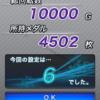 スーパーミラクルジャグラー 設定6|スランプグラフの波と挙動やデータ!設定6は特殊!ミラクルジャグラー 設定6との差-設定差, 設定判別, 設定6, 挙動, 差枚数, 勝ち方, パチスロ, データ, スランプグラフ, スーパーミラクルジャグラー, シミュレーション, Aタイプ(ノーマル機)-IMG 5176 100x100