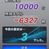スーパーミラクルジャグラー 設定3|スランプグラフの波と挙動やデータ20台!-スーパーミラクルジャグラー, 設定差, 設定3, シミュレーション, 差枚数, Aタイプ(ノーマル機), データ, 挙動, パチスロ, スランプグラフ, 勝ち方, 設定判別-IMG 5431 100x100