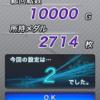 スーパーミラクルジャグラー 設定2|スランプグラフの波と挙動やデータ20台!-スーパーミラクルジャグラー, 設定差, 設定2, シミュレーション, 差枚数, Aタイプ(ノーマル機), データ, 挙動, パチスロ, スランプグラフ, 勝ち方, 設定判別-IMG 5490 100x100