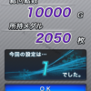 スーパーミラクルジャグラー 設定1|スランプグラフの波と挙動やデータ20台!-設定差, 設定判別, 設定1, 挙動, 差枚数, 勝ち方, パチスロ, データ, スランプグラフ, スーパーミラクルジャグラー, シミュレーション, Aタイプ(ノーマル機)-IMG 5537 100x100