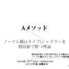 無料ダウンロード|ジャグラー攻略理論:ノーマル機(Aタイプ)ジャグラーを期待値で勝つ理論|Aメソッド