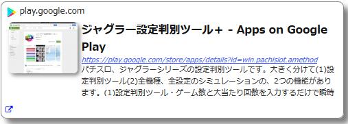 ジャグラー設定判別ツールAndroidアプリ