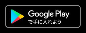 google-playでGODシリーズ設定判別ツールを手に入れる