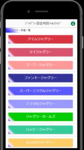 ジャグラー設定判別ツール+with Aメソッド、対応機種