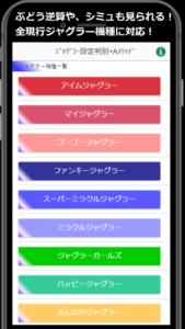 ジャグラー設定判別アプリの決定版!ぶどう逆算やカウントも!ジャグラーアプリならこれ1つでOKな設定判別アプリ作りました!-設定判別ツール, 設定判別, ジャグラー-jug temp13 iphone8spacegrey portrait captioned 169x300