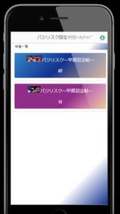 バジリスク絆、3カウンター設定判別ツール 機種一覧画面