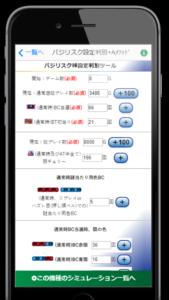 バジリスク絆、3カウンター設定判別ツール カウンター画面