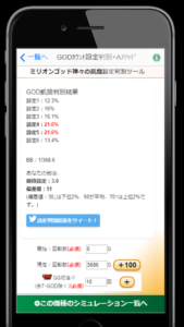 GOD凱旋、ハーデスカウンター設定判別ツール カウンター画面