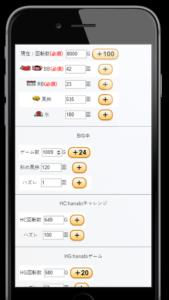 花火、Versus設定判別ツール カウンター