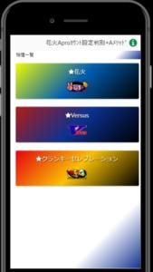 花火、Versus、クランキーセレブレーション:Aproject設定判別アプリの決定版!カウントやシミュも!花火アプリならこれ1つでOKな設定判別アプリ作りました!-設定判別ツール, パチスロスロット:HANABI(2015)-hanabi temp1 iphone8spacegrey portrait 169x300