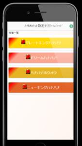 ハナハナ設定判別ツール+with Aメソッド