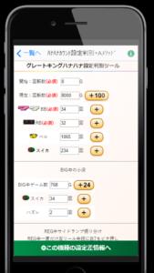 ハナハナ設定判別ツール カウンター