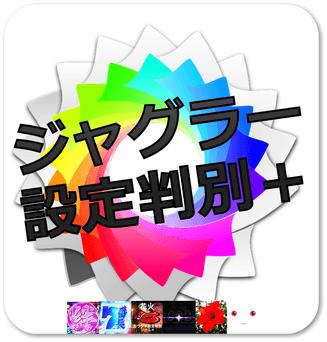 ジャグラー設定判別ツール+カウンター+シミュ with Aメソッド