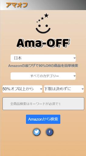 Amazon-off Amazonから割引検索 無料 アプリ画面